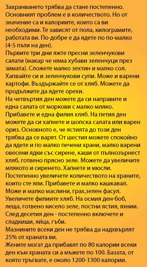 захранване житна диета Петър Дънов