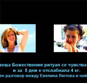 отслабване Евелина Лютова