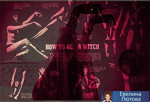 как да стана магьосник училище за магии