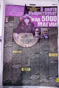 интервю на Евелина Лютова за Уикенд